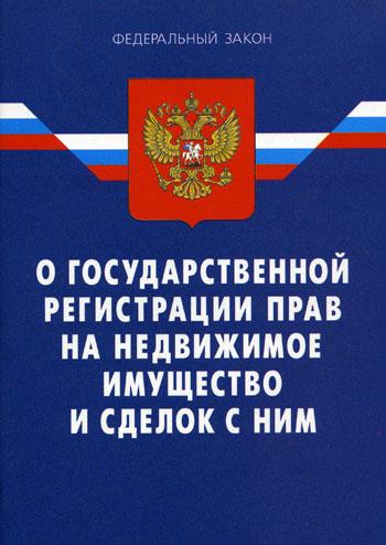 права на недвижимое имущество иностранных граждан в россии знал